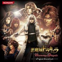 Castlevania: Harmony of Despair cd cover