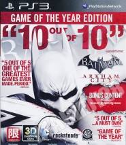 Batman: Arkham City (Game of the Year Edition) dvd cover