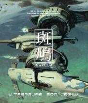 Ikaruga dvd cover