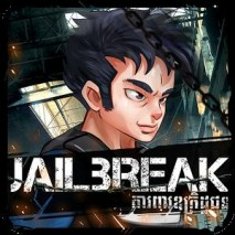 JAILBREAK The Game dvd cover